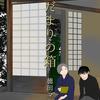 やさしいやさしい物語「陽だまりの箱」 - 徳田マシミ