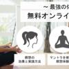 無料オンライン瞑想体験会の案内