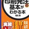 藤本隆「印刷発注の基本がわかる本」