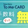 【PeX】PeXからメトロポイント(To Me CARD)への交換手数料が不要になりました!!