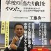 工藤勇一さんの『学校の「当たり前」をやめた。』にはこれからの教育や日本のあり方が見える