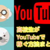 【完全版】高校生がYouTubeで稼ぐには何をすればいい?まとめてみた