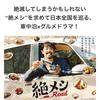車中泊テレビドラマ『絶メシロード』