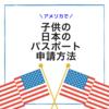 アメリカで子供の日本のパスポート申請方法!手順や写真などについて解説