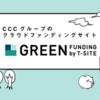 クラウドファンディングの説明書:GREEN FUNDING by T-SITE編