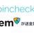 CoincheckにてNEM/XEMの送金・受け取りが可能に!