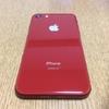 赤いiPhone8を買いました