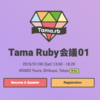 Tama Ruby会議01 運営してきた