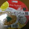 【世界一酸っぱい!?】レモンらぁ麺を食べた【Due Itakian】