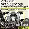 RubyでAWS SNS からiOSにプッシュ通知
