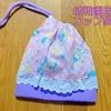 幼稚園児サイズ♡コップ袋の作り方