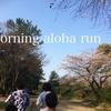 日曜日の朝は名城公園でモーニングアロハラン!お得すぎる3つの魅力