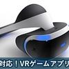 【最新】VRアプリ|おすすめスマホゲームまとめ【iPhone・Android】