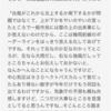 「気分はもう戦前?」--三浦瑠麗氏の議論批判VI--(続)権力・軍事力崇拝と盲目的対米従属