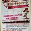天満屋ストア・ロッテ共同企画 母の日キャンペーン 5/15〆