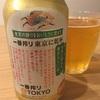 東京に乾杯:自宅