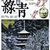 古美術緑青 No.02 李朝美再発見/錆の美学=鉄味/江戸屏風