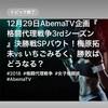 AbemaTV企画『格闘代理戦争3rdシーズン』梅原拓未VSいちごみるく(4CAST)