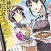 8月27日新刊「NEW GAME! (11)」「新米姉妹のふたりごはん 8」「ゆゆ式 (11)」など