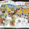子どもがハマる知育絵本「1001のさがしもの」シリーズ