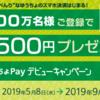 ゆうちょPay/使えるお店は少ないけどデビューキャンペーンで現金500円をもらう備忘録