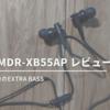 【SONY MDR-XB55AP レビュー】低価格&高性能 迫力のEXTRABASS【4,000円以下】