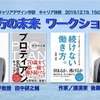 出版記念イベントその1(法政大学 キャリアデザイン学部)