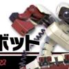 スマッシュブラザーズSP ロボット 対策