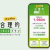 格安SIM、日本通信SIM(合理的20GBプラン)を1ヶ月使ってみて感想