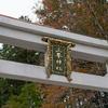 秩父路ドライブ4:三峯神社