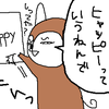 Are you happy?←これなんて読む?