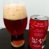 国産クラフトビール 赤濁(あかにごり)が逆さ美味い