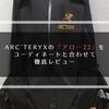 Arc'teryxの『アロー22』をコーディネートと合わせて徹底レビュー