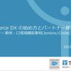 Salesforce Webinar 「Salesforce DX の始め方とパートナー様成功事例」(前編)
