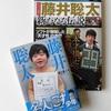 藤井聡太四段の近況デス