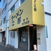 ラーメン二郎 環七新新代田店 小豚ラーメン