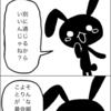 【英語が話せるようになる4コマ『間違え気にする?』】