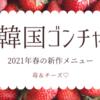韓国ゴンチャ-2021年春の新作は苺&チーズ♡