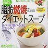 脂肪燃焼スープが常備菜として秀逸