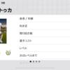 【ウイイレアプリ2019】FP ジエゴ ピトゥカ レベマ能力値!!