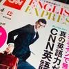 英語学習誌『CNN ENGLISH EXPRESS』でリスニングにも時事ネタにも強くなろう!