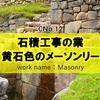 【石積工事業】黄石色のメーソンリーとは?どういう業種でどういう仕事?