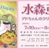 水森亜土 アドちゃんのクリエイション展