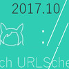 URLスキームのサイトを更新しました(2017.10.15版)