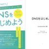 DNSの仕組みや設定の基本を、DNSをはじめようでおさらいする