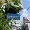 【Kuma Cafe/那覇市(牧志)】沖縄で一番クマの多いカフェ