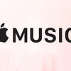 au、Apple Musicを6カ月間無料 Beatsも20~25%OFFに