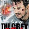 「ザ・グレイ」 2012