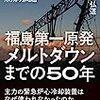 福島のいま。2018/01/11の福島がライブ配信されました。ジャーナリスト烏賀陽弘道さんと一月万冊清水有高さん