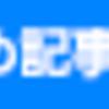 【日本に於ける宗教の終焉】宗派超え靖国で戦没者慰霊法要【靖国法要・富国強兵】